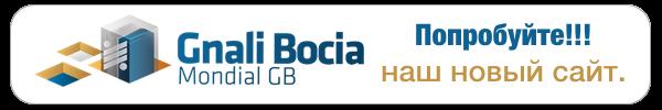 GnaliBocia - газовое оборудование из италии
